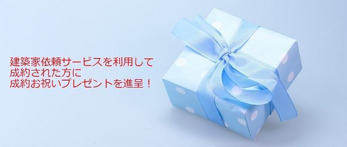 建築家依頼サービスを利用して成約した方に成約お祝いプレゼントを進呈!